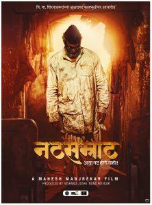 Natsamrat-movie-best-nepaletrend